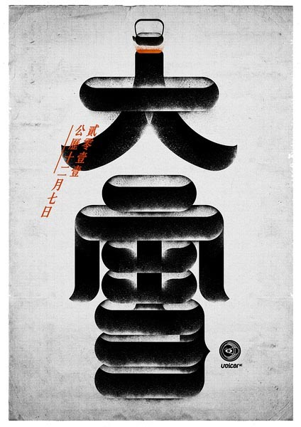 Chinese 24 terms - Typography Project