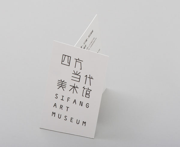 Sifang Art Museum - Business Cards by Foreign Policy