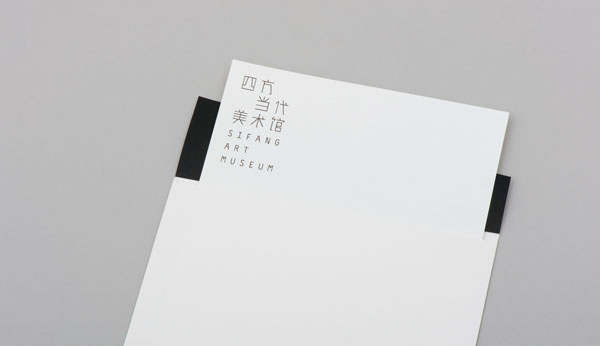 Sifang Art Museum - Stationery Design by Foreign Policy