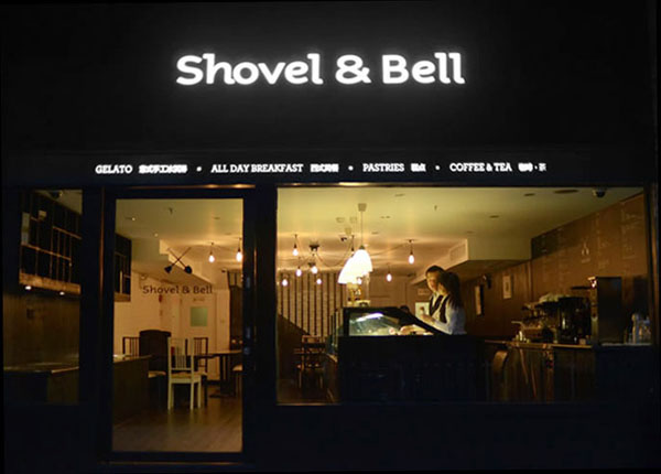 Shovel and Bell gelateria  and cafe in Guangzhou, China