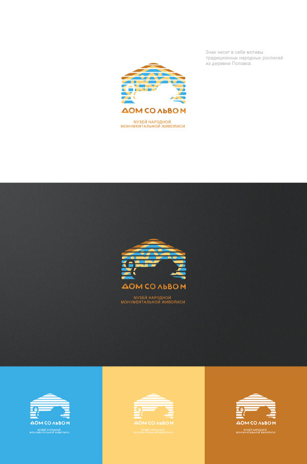 Lion House Visual Identity by Alexander Kormilitsyn