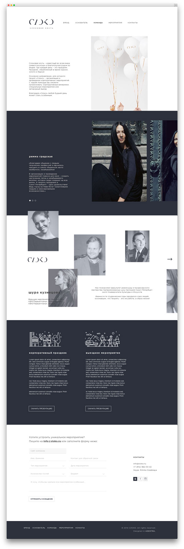 Web design by All Design Transparent (ADESTRA) for SLOKO, an event project based in Saint-Peterburg, Russia.