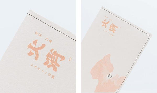 Packaging design with Japanese typography.
