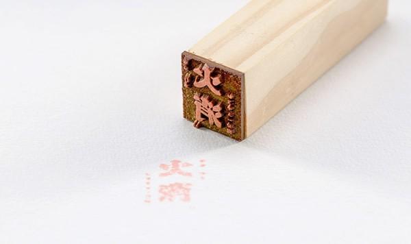 Signature stamp.