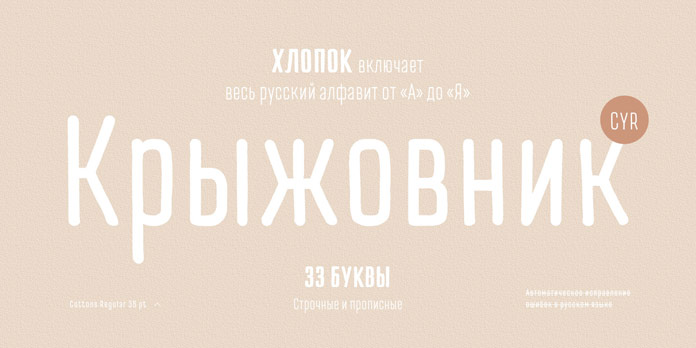 The TT Cottons font family also supports Cyrillic letters.