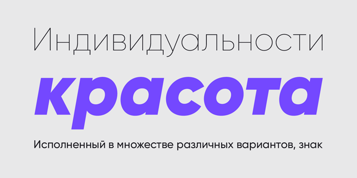 Multi language support including Cyrillic letters.