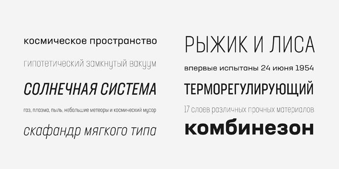Neusa Next Pro, Extended Cyrillic letters.