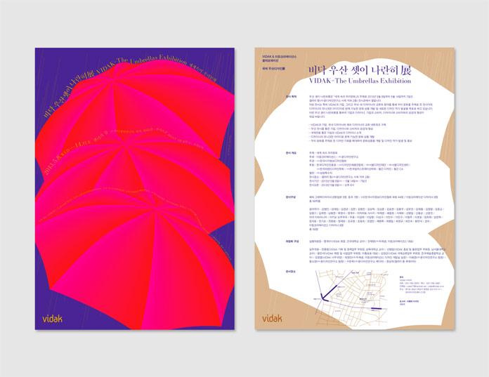 Chae Byungrok - CBR Graphic, VIDAK,The Umbrellas Exhibition