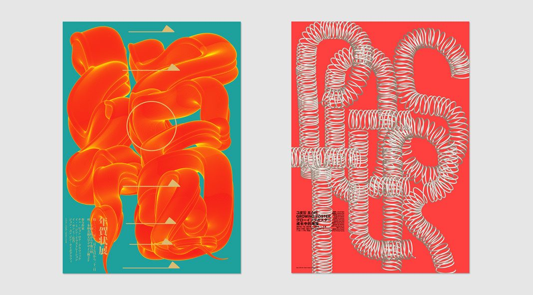 Sophisticated design by Chae Byungrok of CBR Graphic