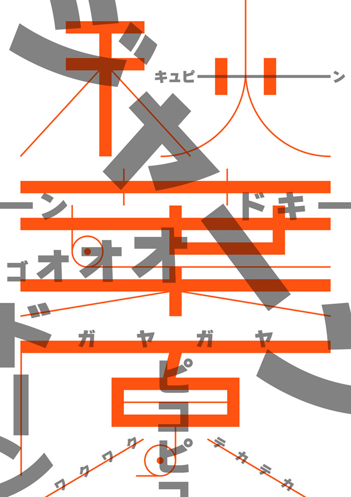 Akihabara poster.
