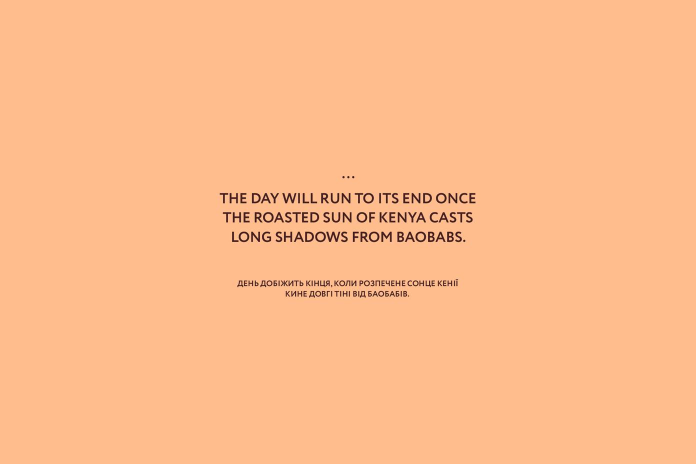Kenyan story