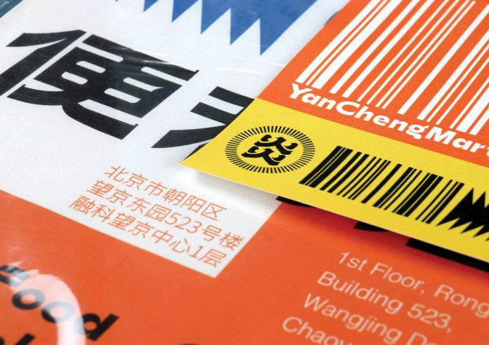 Chinese supermarket brand design by studio Little Green (小 绿).