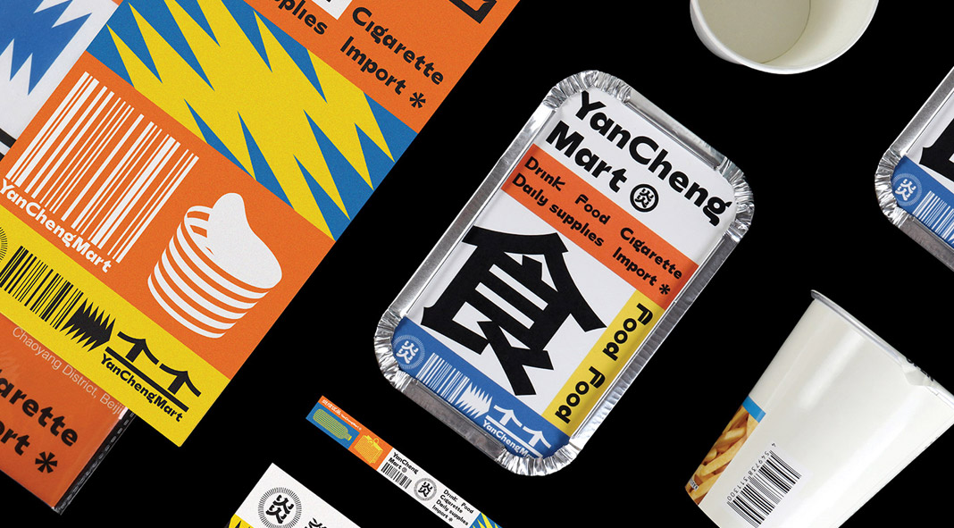 Chinese supermarket brand design by studio Little Green (小 绿).